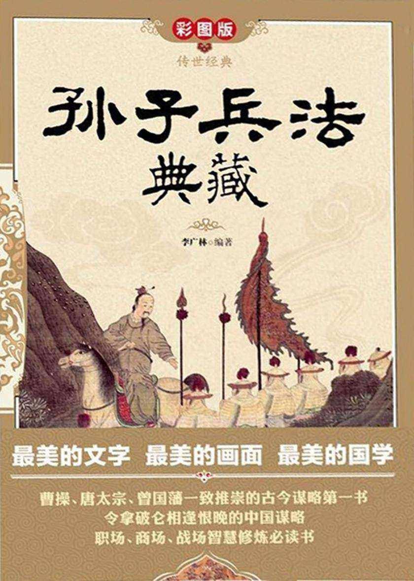 孙子兵法典藏(仅适用PC阅读)