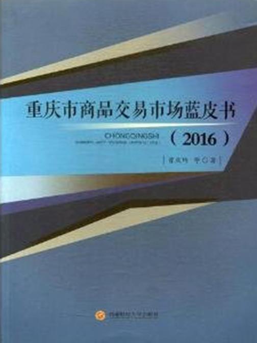 重庆市商品交易市场蓝皮书(2016)