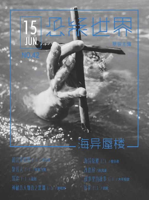 NO.042 悬疑世界·海异蜃楼(电子杂志)