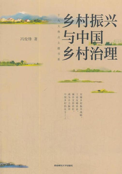 乡村振兴与中国乡村治理