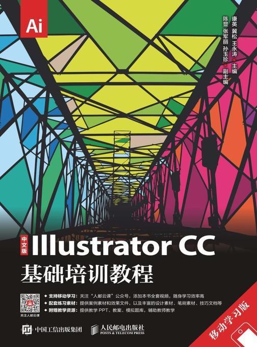 中文版Illustrator CC基础培训教程(移动学习版)