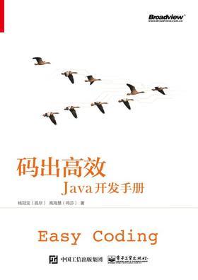 码出高效:Java开发手册(试读本)