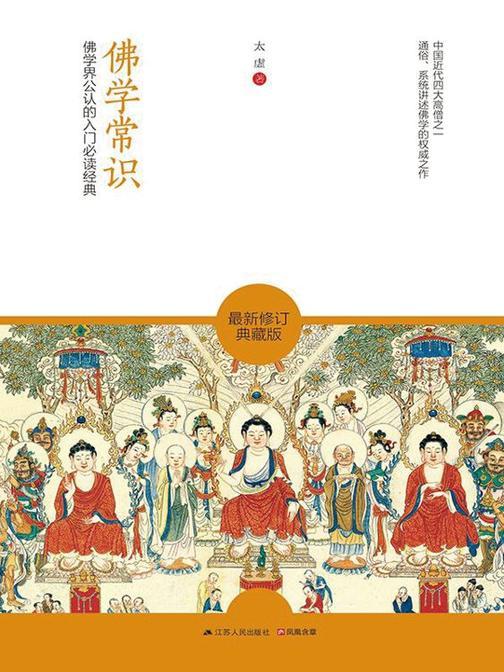 佛学常识:佛学界公认的入门必读经典