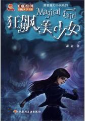 狂飙美少女-萧袤魔幻小说系列(试读本)