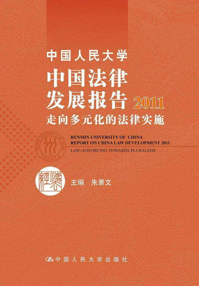 中国人民大学中国法律发展报告2011 走向多元化的法律实施(仅适用PC阅读)