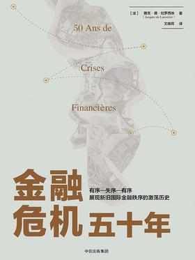 金融危机五十年