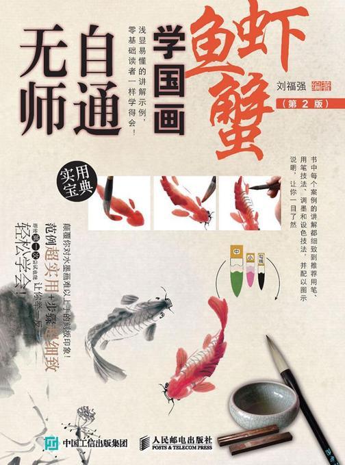 无师自通学国画:鱼、虾、蟹(第2版)