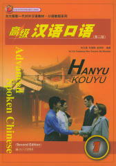 高级汉语口语(1)(第二版)(仅适用PC阅读)