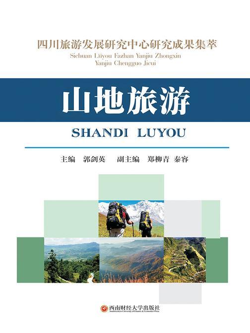 四川旅游发展研究中心研究成果集萃——山地旅游
