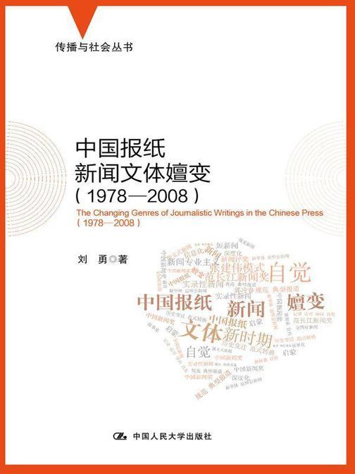 中国报纸新闻文体嬗变(1978-2008)(传播与社会丛书)