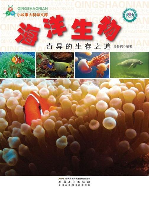 海洋生物:奇异的生存之道