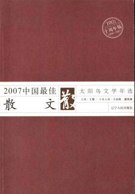 2007中国最佳散文