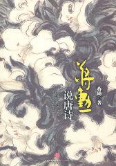 蒋勋说唐诗(附赠蒋勋精选100首唐诗别册)(试读本)