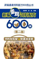 新编蛋鸡饲料配方600例(第二版)