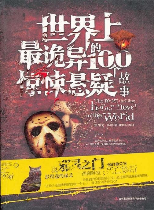 世界上 诡异的100个惊悚悬疑故事