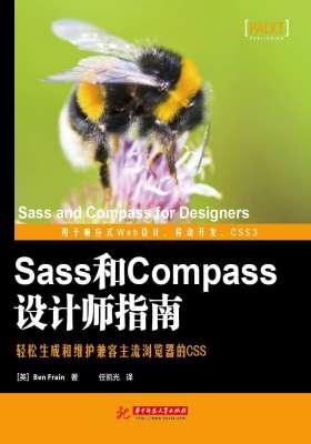 Sass和Compass设计师指南