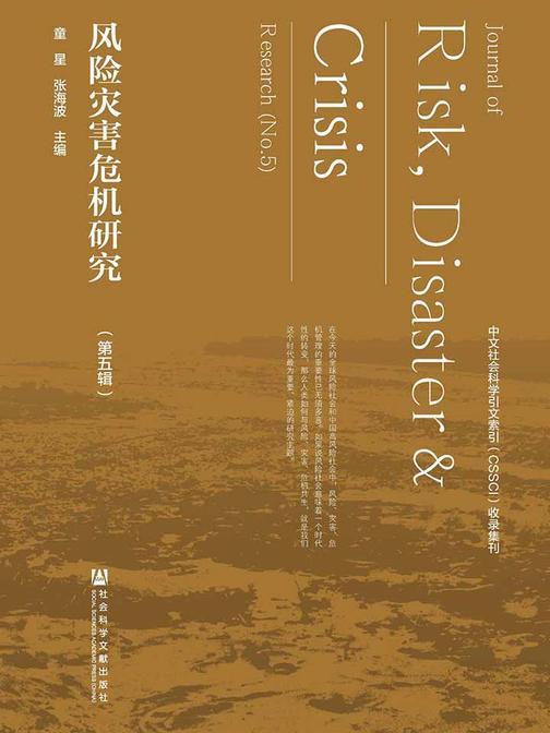风险灾害危机研究(第5辑)