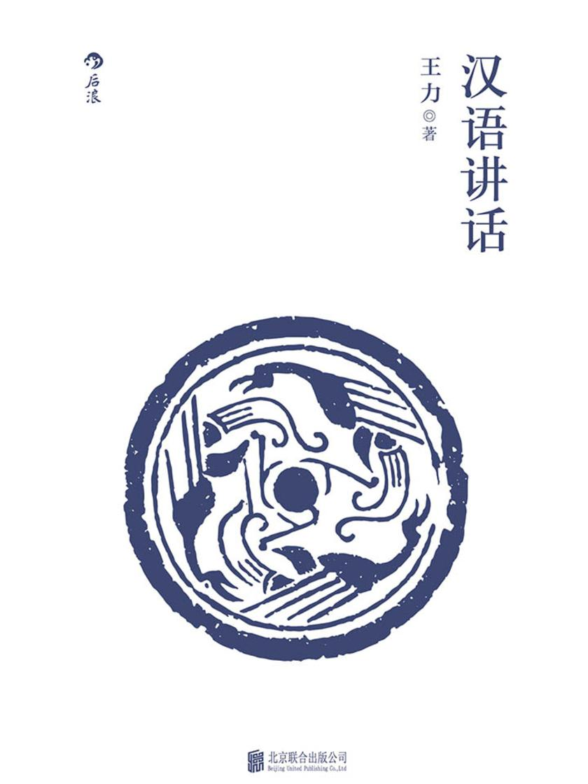汉语讲话(语言学大师王力经典著作,一本现代汉语入门通俗读物,让您轻松掌握汉语基本知识。)