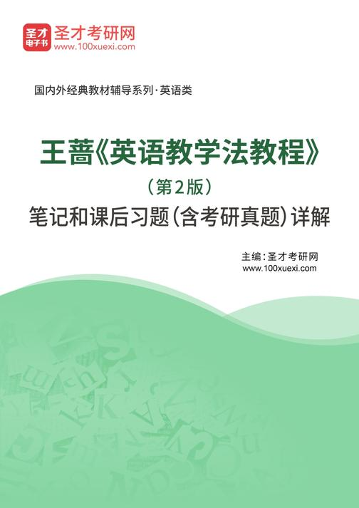 王蔷《英语教学法教程》(第2版)笔记和课后习题(含考研真题)详解