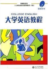 大学英语教程(2)教师用书(仅适用PC阅读)