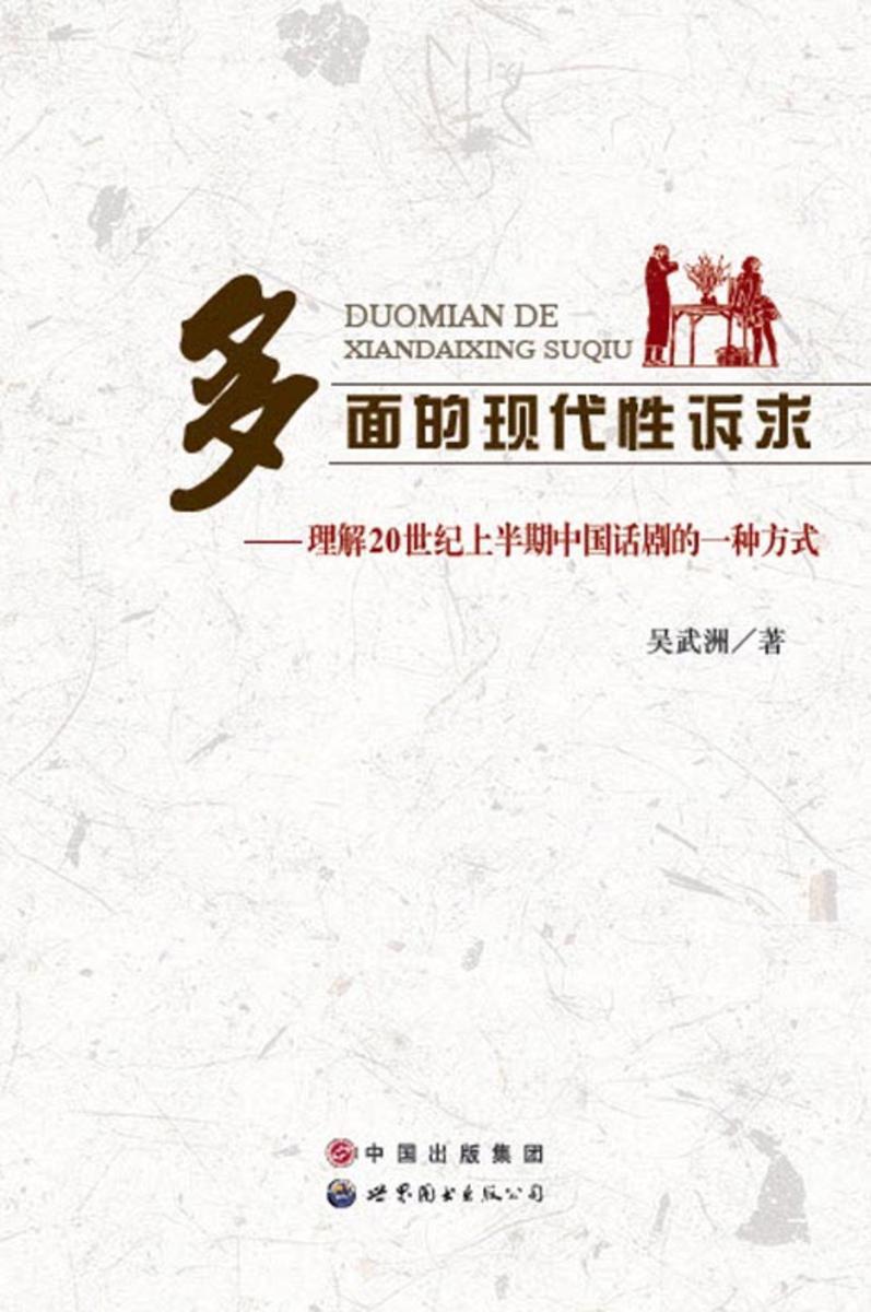 多面的现代性诉求:理解20世纪上半期中国话剧的一种方式(仅适用PC阅读)