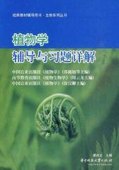 植物学辅导与习题详解