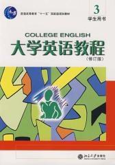 大学英语教程(3)学生用书(仅适用PC阅读)