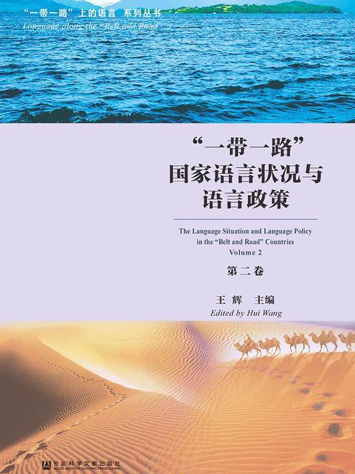 """""""一带一路""""国家语言状况与语言政策(第2卷)"""