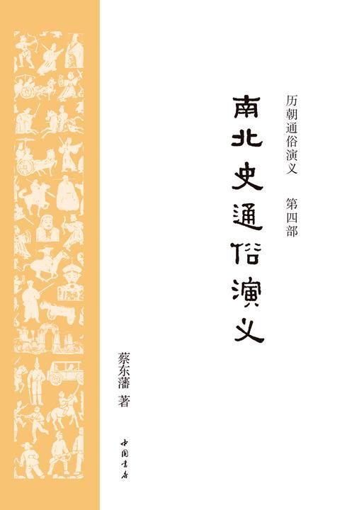 历朝通俗演义4:南北史通俗演义