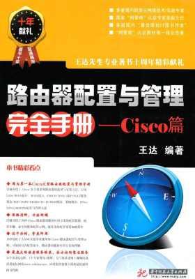 路由器配置与管理完全手册——Cisco篇