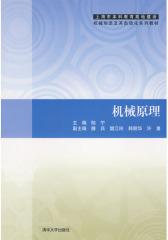 机械原理(上海市本科教育高地建设机械制造及其自动化系列教材)(试读本)