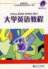 大学英语教程(4)教师用书(仅适用PC阅读)
