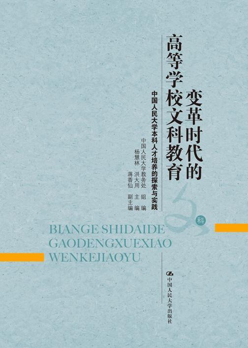 变革时代的高等学校文科教育——中国人民大学本科人才培养的探索与实践