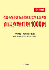 党政领导干部公开选拔和竞争上岗考试面试真题详解1000例