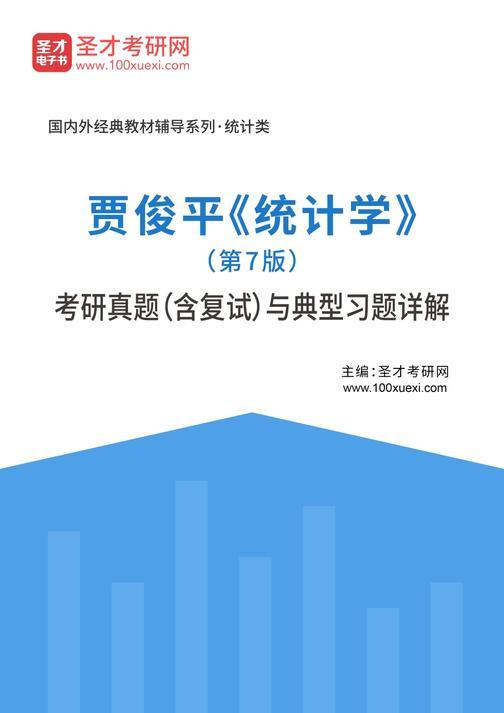贾俊平《统计学》(第7版)考研真题(含复试)与典型习题详解