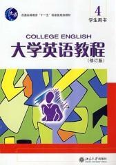 大学英语教程(4)学生用书(仅适用PC阅读)