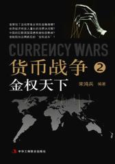 货币战争2:金权天下(试读本)