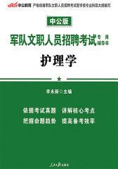 军队文职人员招聘考试专用辅导书·护理学