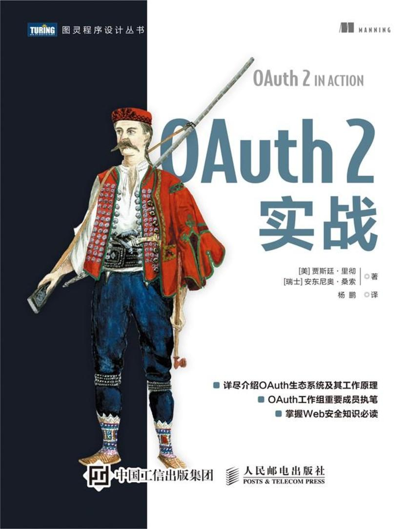 OAuth 2实战