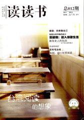 读读书 季刊 2011年04期(电子杂志)(仅适用PC阅读)