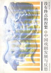 没有终点的涅槃:中国戏剧发展与反思