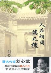 刘心武-人在胡同第几槐(试读本)