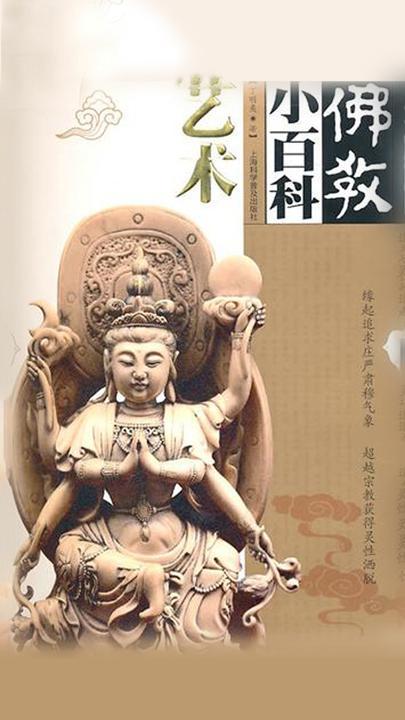 佛教小百科.艺术