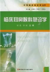 临床耳鼻喉科急诊学