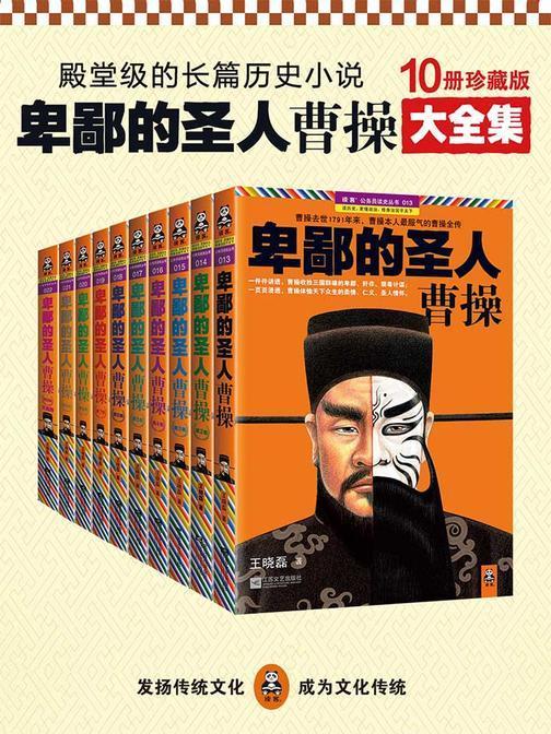 卑鄙的圣人:曹操(套装共10册)