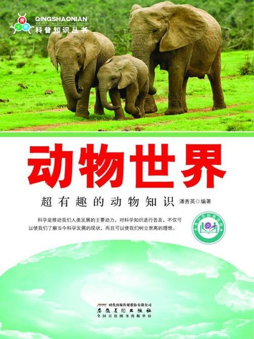 动物世界:超有趣的动物知识