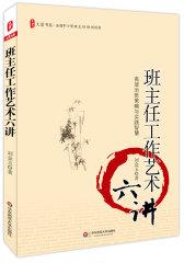 大夏书系·班主任工作艺术六讲(试读本)