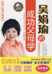 吴娟瑜的成功父母学(试读本)