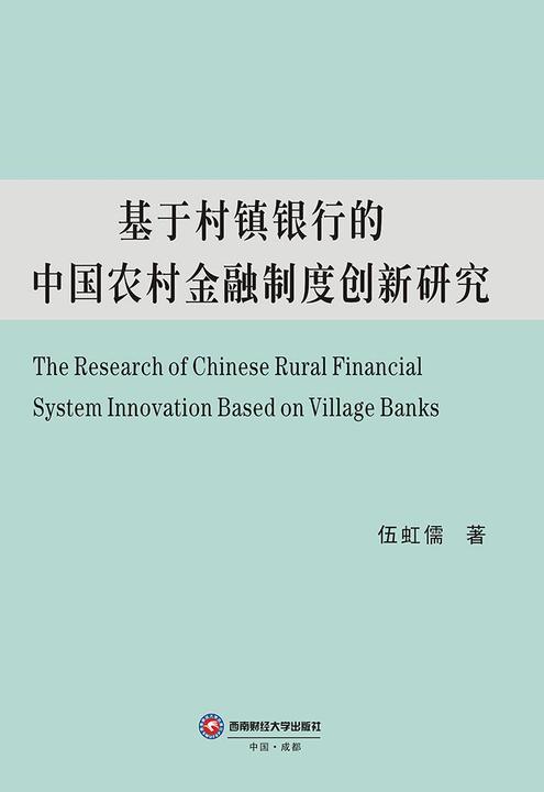 基于村镇银行的中国农村金融制度创新研究