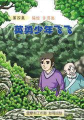 英勇少年飞飞(第四集)(试读本)